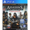 Assassin's Creed: Синдикат Special Edition для PS4 (Blu-ray диск Лицензия)